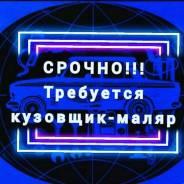 Кузовщик-подготовщик. ООО «ВОСТОК». Улица Салтыкова 3а
