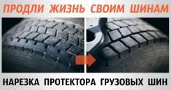 Нарезка протектора шин.