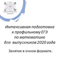 Интенсивная подготовка к ЕГЭ по математике