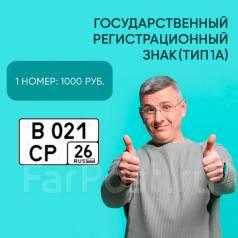 Дубликаты Гос Номеров в Благовещенске от 600 рублей.