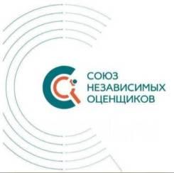 Оценка движимого имущества (авто, оружия, для нотариуса) от 1000 рубле