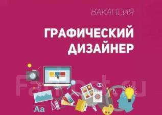 Графический дизайнер. ООО Аутлет. Улица Кубанская 14