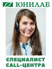 Оператор call-центра. ООО Юнилаб. Улица Бородинская 46/50