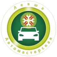 Автослесарь. ИП Семенова А.А. П.Трудовое, ул.Беговая, 11