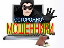 Юридическая помощь пострадавшим от действий интернет мошенников.
