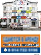 Продам часть помещения в центре Спасск Дальнего Борисова 24. Улица Борисова 24, р-н Центр, 851,8кв.м.