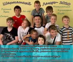 Летний Шахматный лагерь, спорт, отдых, детский досуг