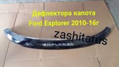 Дефлектор капота. Ford Explorer, U502 448AA, DURATEC35, ECOBOOST, 2, 3, 5, TT, T35PDED, T35PDTD. Под заказ