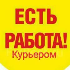 Курьер. ООО Восточный Бриз. Улица Русская 65