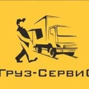 Грузчик. Улица Горького 11
