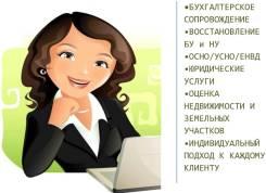 Бухгалтерское и юридическое сопровождение ООО и ИП