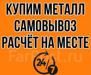 Купим Металл! Приём металла! Сдать металл! Самовывоз! 24/7