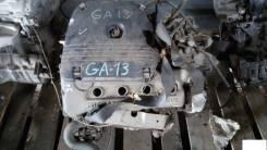 Двигатель Ниссан GA13, контрактный