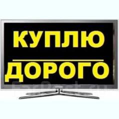 Купим Сотовый, ноутбук, планшет, игровую приставку, телевизор, Дорого!