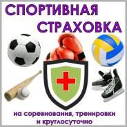 Спортивное страхование. Страхование Детей.