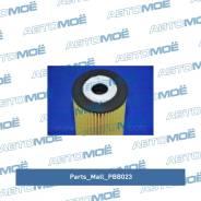 Фильтр масляный (картридж) Parts Mall PBB023