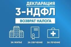 Помогу заполнить налоговую декларацию по форме 3-НДФЛ во Владивостоке