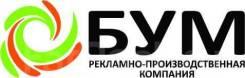 """Специалист по изготовлению наружной рекламы. ООО """"БУМ"""". Улица Краснореченская 94"""