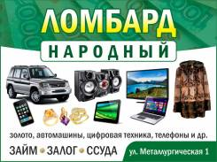 "ООО""Ломбард Народный"""