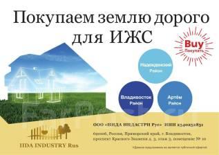 Купим земельные участки для ИЖС во Владивостоке и Артёме!. От агентства недвижимости или посредника