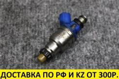 Форсунка топливная Mazda MX-3, MX-5, MX-6, 626, 929 Ford Probe 1.6/2.2
