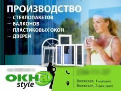 """Кладовщик. ООО """"Окнастайл"""". Улица Волжская 3"""