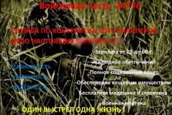 Военнослужащий по контракту. Улица Ленинградская 51в