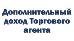 Торговый представитель. ИП Попов Д.О. Улица Снеговая 98