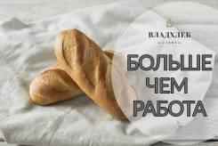 """Торговый представитель. АО """"Владхлеб"""". Г. Арсеньев, п. Анучино, п. Яковлевка"""