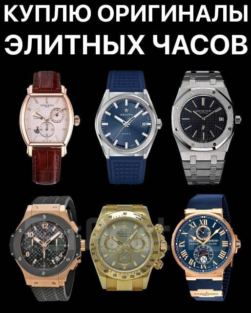Всех часов скупка марок в ломбарде у часы б