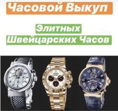 Хабароске в скупка часов часы montblanc сдам
