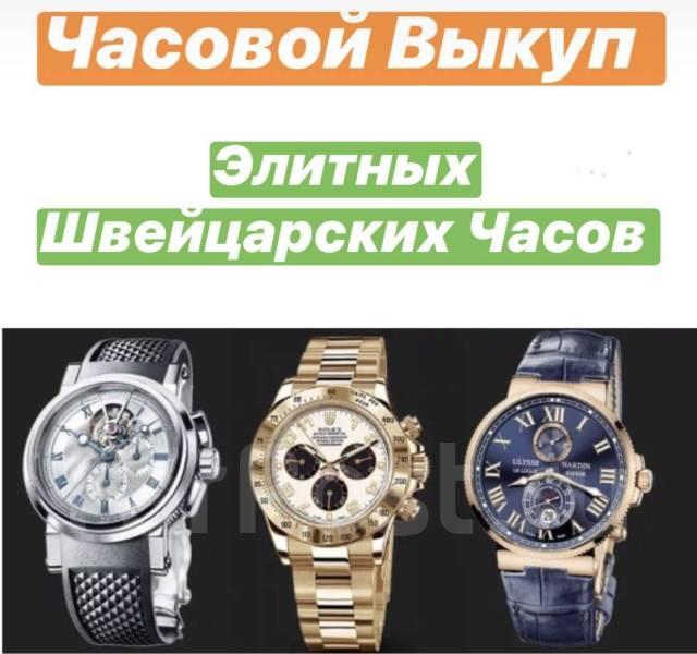Украшений скупка часов стоимость их настенные часы старинные