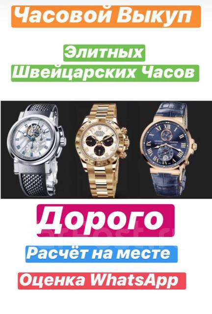 Владивосток часов скупка дорогих часов томск скупка