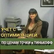 Бухгалтерские услуги для ООО на УСН и ОСНО