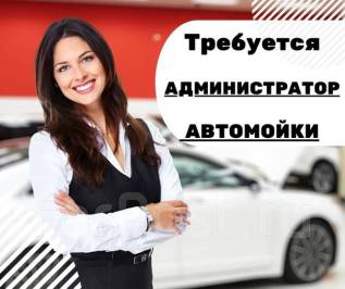 Администратор. ИП Карин М.О. Улица Днепровская 116