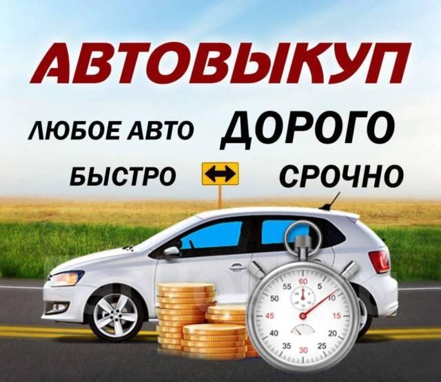 Часа выкуп авто дорого 24 стоимость часы киев