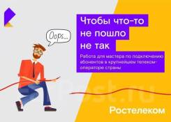 Электромонтер. ПАО Ростелеком