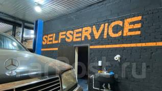 Автосервис самообслуживания Selfservice