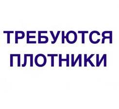 Плотник-столяр. ООО НОВЫЙ ДОМ. Хабаровск