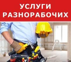 Бригада разнорабочих до 30 человек (РФ) готовы к сотрудничеству