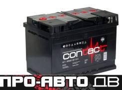 Contact. 90А.ч., Прямая (правое), производство Россия
