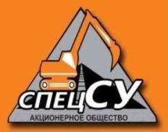 """Машинист автогрейдера. АО """"СПЕЦСУ"""". Улица Уткинская 28"""