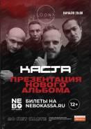 "Билеты на Концерт групп ""Каста"" и БИ*2"