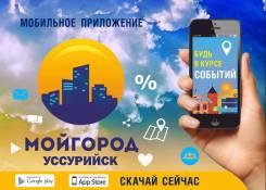 Менеджер по продажам и маркетингу. ИП Черновол И.М. Уссурийск