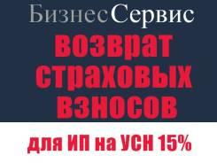 Возврат страховых взносов из бюджета для ИП на УСН (15%) за 2018-2019