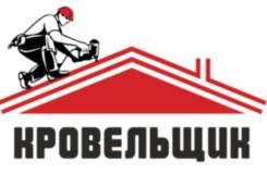 """Кровельщик. ООО """"Специалист"""". Г. Уссурийск"""