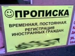 Временная регистрация.