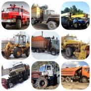 Куплю грузовики Урал, Камаз, Маз, любой модификации состояния и года.