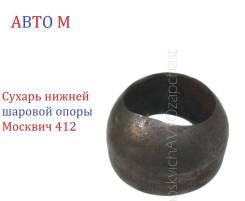 Продам сухари нижней шаровой опоры Москвич