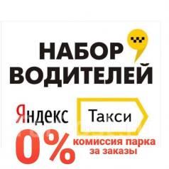 Водитель такси. ИП Ли М. Г. Улица Комсомольская 84